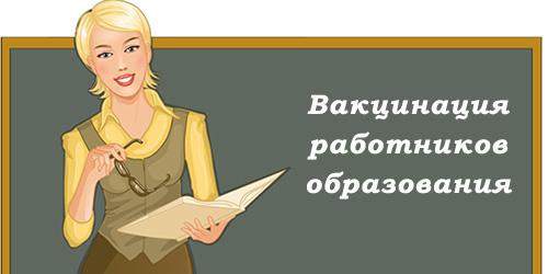 рисунок учителя у доски, на которой написано «вакцинация работников образования»
