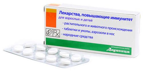 пачка лекарства повышающего иммунитет