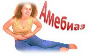 у женщины амёбиаз