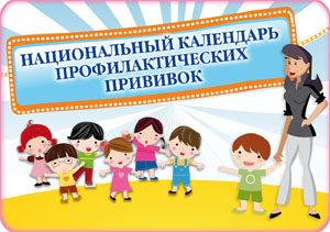 рисунок баннера «национальный календарь профилактических прививок»