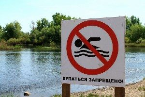 знак «купаться запрещено»