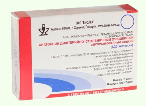 что за прививка АДС