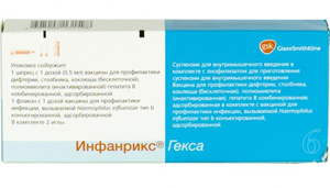 защита от дифтерии, столбняка, полиомиелита, коклюша, гемофильной палочки, гепатита B