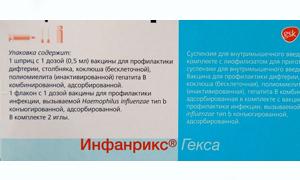 аналоги вакцины «Инфанрикс Пента»
