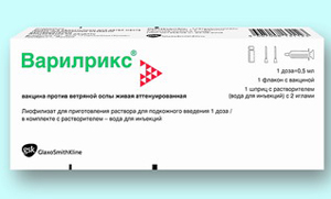 вакцина от ветрянки
