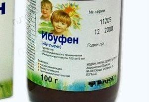 сироп «Ибуфен» (ибупрофен)