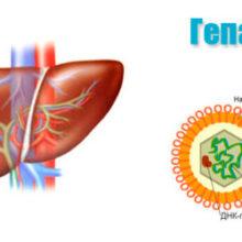 Лечение вирусных гепатитов в педиатрии