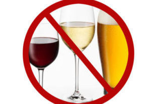 нельзя употреблять спиртное