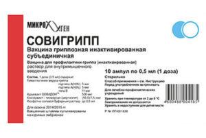 вакцина «Совигрипп»