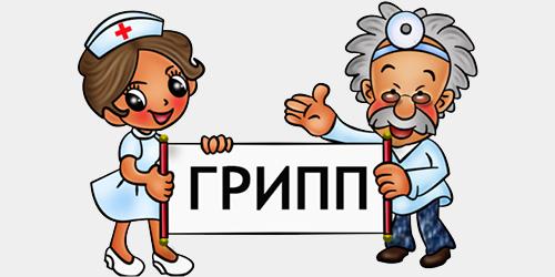 рисунок — доктор и медсестра держат плакат с надписью «грипп»