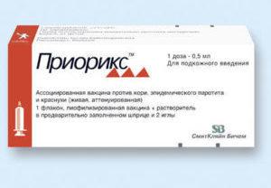 вакцина «Приорикс»