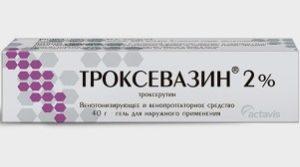 пачка «Троксевазин»