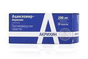 таблетки «Акрихин»