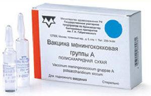 вакцина менингококковая группы A